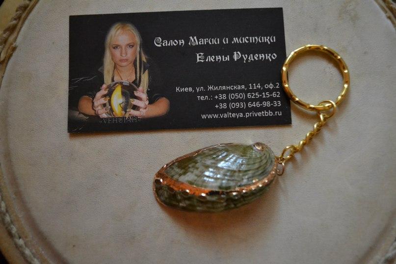 Брелки из ракушек с магическими программами от Елены Руденко  I1NWkaf083E