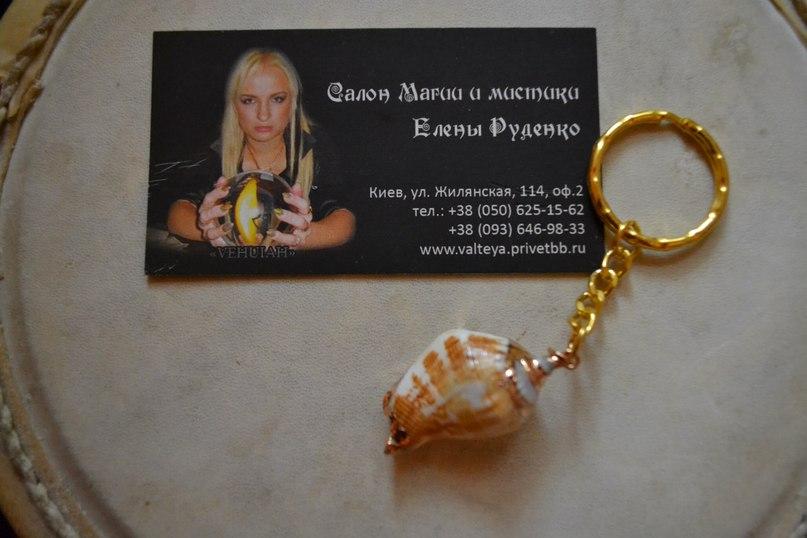 Брелки из ракушек с магическими программами от Елены Руденко  JZ6WnAD7HOA