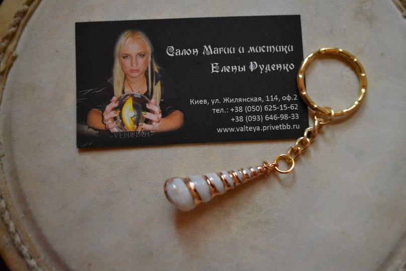 Брелки из ракушек с магическими программами от Елены Руденко  WblOyOW-LrE