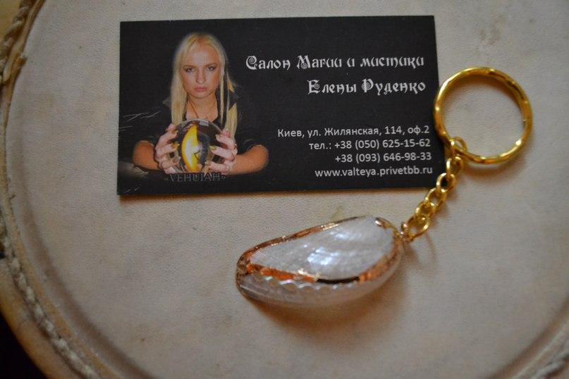 Брелки из ракушек с магическими программами от Елены Руденко  VIpat8piIYw