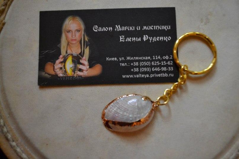 Брелки из ракушек с магическими программами от Елены Руденко  MCeMHJgnFMc