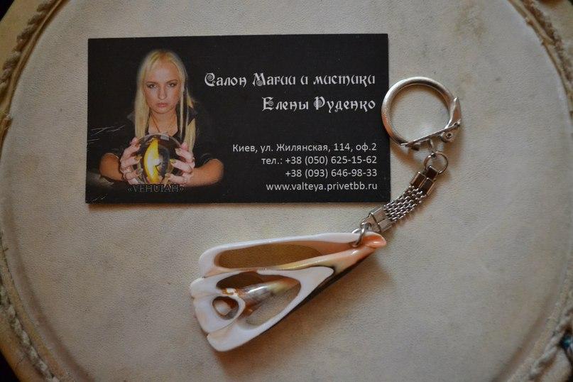 Брелки из ракушек с магическими программами от Елены Руденко  9-hKnRoYQ_M