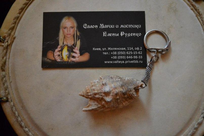 Брелки из ракушек с магическими программами от Елены Руденко  FRlN4kVi17c