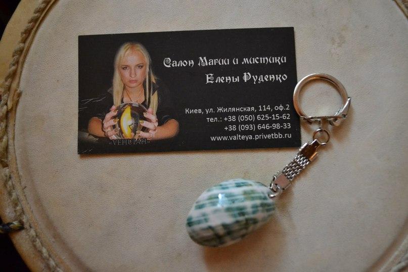 Брелки из ракушек с магическими программами от Елены Руденко  YhqlJX3DSxg