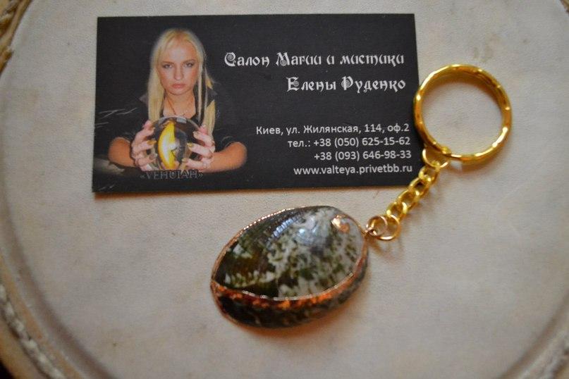 Брелки из ракушек с магическими программами от Елены Руденко  GpK267qqREI