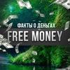 FREE MONEY / Бесплатные деньги
