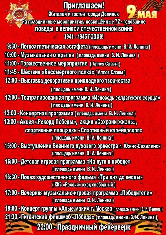 Приглашаем Жителей и гостей города Долинска