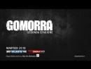 Gomorra  Гоморра | Promo 9-10 episode