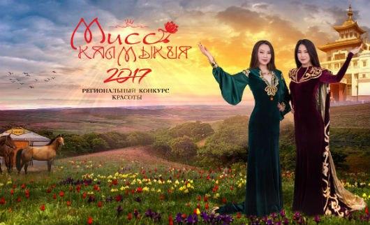 Участницы конкурса «Мисс Калмыкия - 2017»