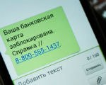 Жители Калмыкии продолжают попадаться на уловки телефонных мошенников