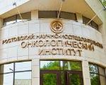 Специалисты Ростовского онкоинститута проведут бесплатный прием в Элисте