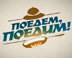 Ведущий «Поедем, поедим!» Джон Уоррен приехал в Калмыкию