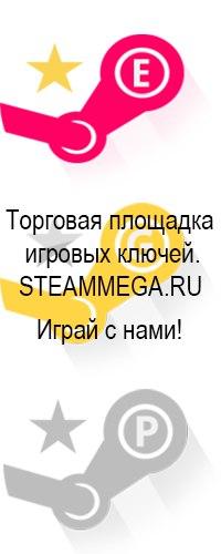 STEAMMEGA.RU - Магазин компьютерных игр