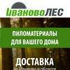 Пиломатериалы Иваново | ИвановоЛес