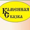 """Выставка """"Каменная сказка"""""""
