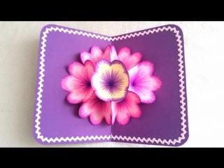 Красивая 3 D открытка с цветами