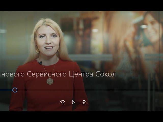 Моменты гордости:Открытие нового Сервисного Центра Сокол