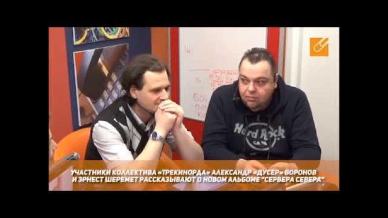 ТреКиНорда в эфире радио Фонтанка Офис 11 апреля 2016 г