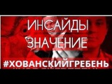 #ХОВАНСКИЙГРЕБЕНЬ ИНСАЙДЫ К ТЕКСТУ ЛАРИНА