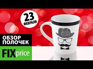 ФИКС ПРАЙС 23 ФЕВРАЛЯ - НОВИНКИ / ОБЗОР ПОЛОЧЕК / Fix Price обзор ✿Mari Link✿ 40