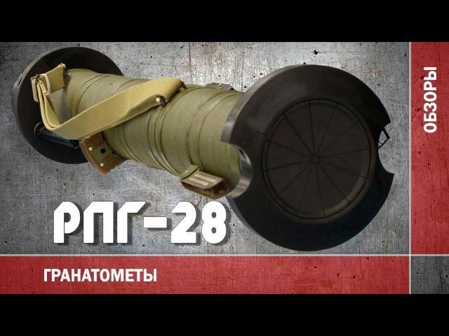 СМЕРТЕЛЬНОЕ ОРУЖИЕ. ГРАНАТОМЕТ РПГ-28 «КЛЮКВА». ОБЗОР