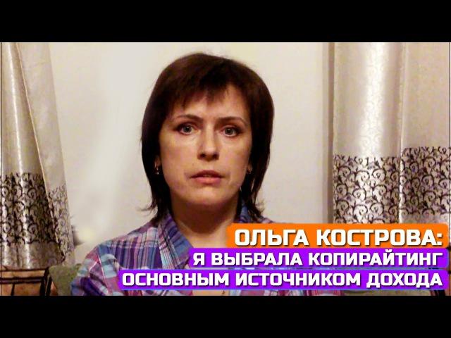 STAFF-ONLINE ОТЗЫВЫ | Ольга Кострова: я выбрала копирайтинг основным источником дохода