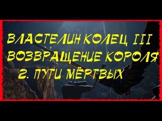 Властелин колец Возвращение Короля 02 Пути Мёртвых Арагорн