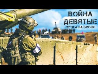 =Airsoft WAR RUS= ДЕВЯТЫЕ СУТКИ НА БРОНЕ .Страйкбол в России. Америка в ШОКЕ