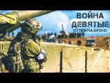 =Airsoft WAR RUS=  ДЕВЯТЫЕ СУТКИ НА БРОНЕ .НОВОЕ!   Страйкбол.