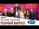 Series 20 Episode 11 - В гостях Nicole Kidman, Dev Patel, Felicity Jones, Dawn French, Sir Michael Parkinson and Jack Savoretti.