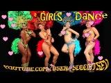Brazilian samba girls booty popping dance Красивые девушки САМБО