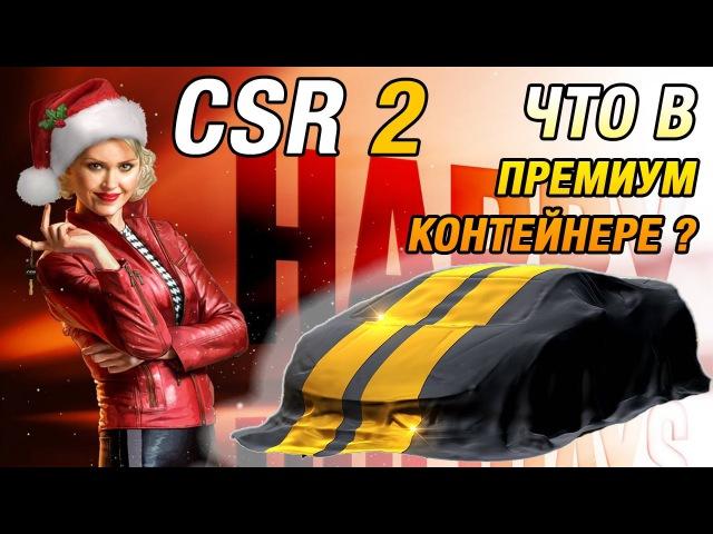 CSR Racing 2 - Премиум контейнер. Онлайн-гонки (ios) 9