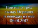 Притча о трех сынах Исраиля 06 01 2017 Абу Яхья Крымский