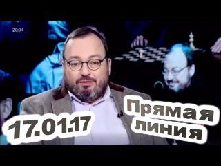 Станислав Белковский - Первые шаги Трампа, Павленский, Украина! 17.01.17