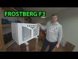 Подготовка агрегата FROSTBERG F3 для клиента