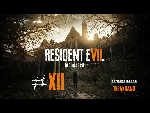 ПАПОЧКА ДЖЕК ОТПРАВЛЯЕТСЯ ДОМОЙ! [Resident Evil 7: Biohazard 12]
