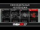 NBA 2K17 - Еженедельные челленджи MyTEAM