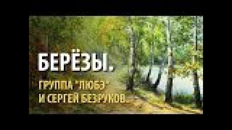 СЕРГЕЙ БЕЗРУКОВ БЕРЁЗЫ MP3 СКАЧАТЬ БЕСПЛАТНО