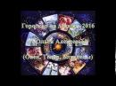 Гороскоп Ленорман + совет ангелов на ДЕКАБРЬ 2016 (Овен, Телец, Близнецы)