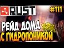 RUST EXPERIMENTAL - РЕЙД ДОМА С ГИДРОПОНИКОЙ В СКАЛЕ! [RUST RAID] #111