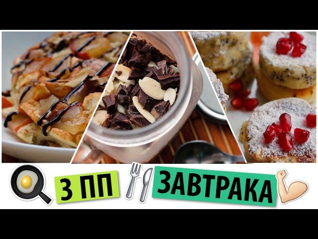 Что приготовить на завтрак?🍏3 ИДЕИ ПП ЗАВТРАКОВ💪🏻 ПРАВИЛЬНОЕ ПИТАНИЕ Olya Pins