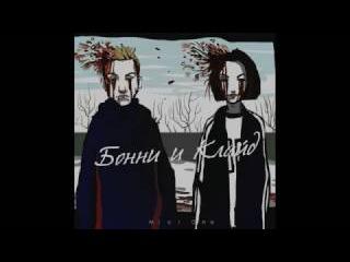 Live Video : Micl One - Бонни и Клайд (Псковские подростки )
