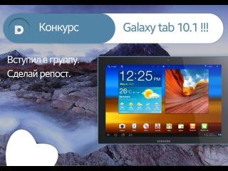 Конкурс на Samsung Galaxy Tab 10.1 до 29 мая!!!