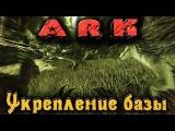 Техно ARK - Укрепление базы