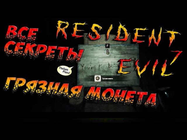 Resident Evil 7 Teaser - ТАЙНАЯ КОМНАТА, ГРЯЗНАЯ МОНЕТА - СЕКРЕТ ПАЛЬЦА, ЛУЧШИЙ ФИНАЛ!!