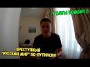 Преступный русский мир по-путински | Заключительный день в Украине | У ваты бомб