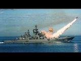 Атомный крейсер России у берегов Сирии, противовес НАТО. Ударная сила