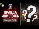Правда или ложь №22 от GiguroN и Scenarist World of Tanks