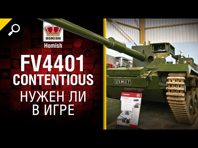 FV 4401 Contentious - Нужен ли в игре - Будь Готов! - от Homish [World of Tanks]