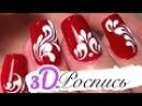 Рисую шикарные 3D ВЕНЗЕЛЯ на ногтях с бархатным песком! Раздаю подарки активным подписчикам!